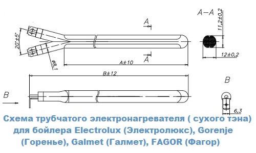 Схема сухого тэна
