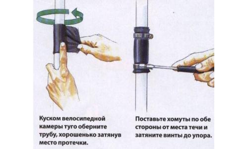 Устранение протечки с  помощью велосипедной шины и хомутов